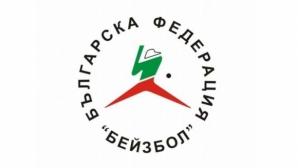 Ясен Неделчев бе преизбран за президент на федерацията по бейзбол
