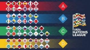 Германия, Франция и Холандия ще спорят за едно място, ето всички групи за новия турнир