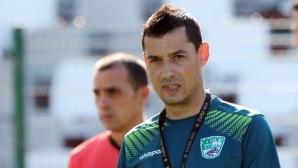 Томаш: Сработваме се, нямаме търпение да започнем