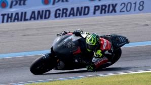 Кръчлоу и Ринс изненадаха в първия тест от MotoGP в Тайланд
