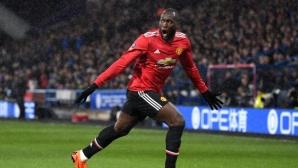 Два точни удара и два гола на Лукаку класираха Юнайтед в следващия кръг