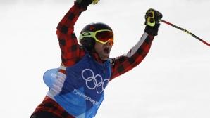 Канадецът Брейди Леман спечели златния медал в ски-кроса