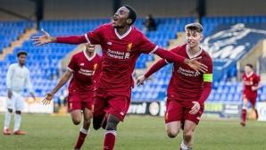 Ливърпул срази Манчестър Юнайтед в ШЛ при младежите (видео)