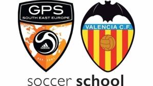 Треньори от Валенсия селектират таланти във Варна
