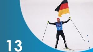 Германия изравни Норвегия по златни медали