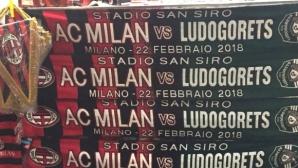 Трагична организация на Милан - Лудогорец! Италианците забъркаха втори скандал в рамките на два дни