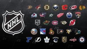 Резултатите от НХЛ