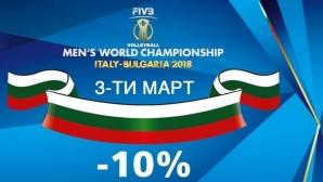 БФ Волейбол със специално намаление на билетите за СП по случай 3-и март