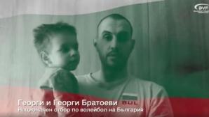 Заедно за България! (видео)