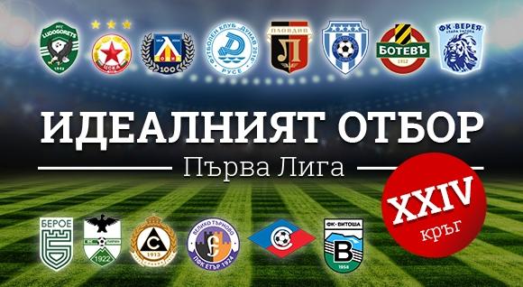 Идеалният отбор на Първа лига за изминалия кръг (XXIV)