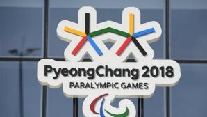Правят над 600 допинг проби на параолимпийските игри в ПьонгЧанг