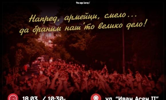 """Червените"" фенове организират шествие"