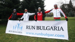 Включи се и ти в движението Run Bulgaria