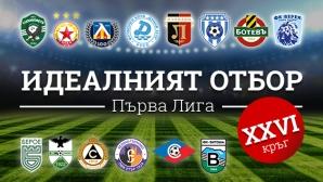 Идеалният отбор на Първа лига за изминалия кръг (XXVI)