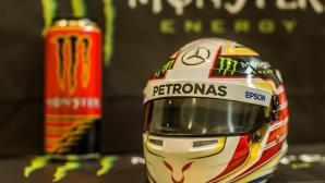 """Formula1.bg и Monster Energy търсят """"Чудовищен фен на Формула 1"""""""