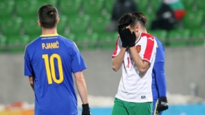 11-те на България и Босна