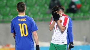 България - Босна 0:0