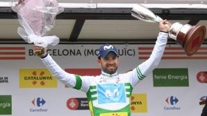 Валверде спечели Обиколката на Каталуня