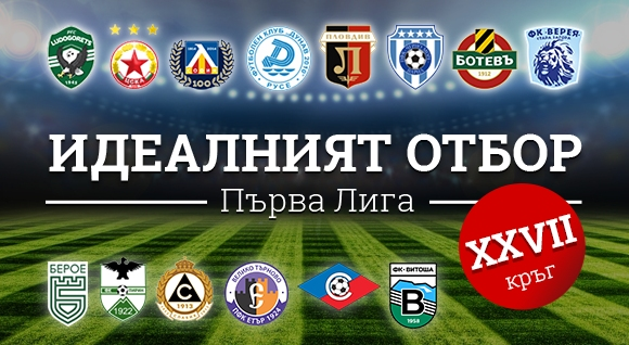 Идеалният отбор на Първа лига за изминалия кръг