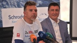 Боян Петров тръгва на най-трудната си експедиция - към Еверест
