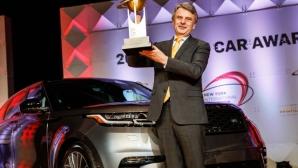 Range Rover Velar притежава най-добрия дизайн на планетата