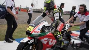Времето на частните отбори в MotoGP