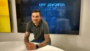 Бранител на Локо (Пд): Ако премина в ЦСКА, баща ми ще ме изхвърли от нас