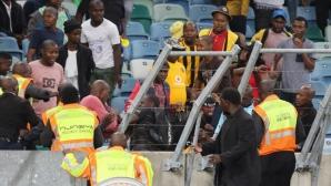 Стотици фенове в ЮАР нахлуха на терен и причиниха огромни щети
