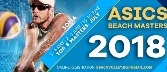 Време е за Asics Beach Masters 2018