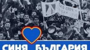 """Кампания """"Чети с Левски"""""""