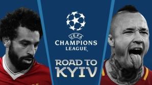 Кой ще направи първата крачка към Киев?