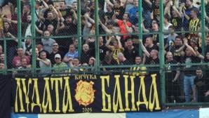 Бултрасите отказват да платят пълната сума на билетите за мача със Славия