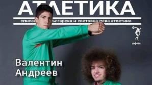 """Какво ще четем в новия брой на списание """"Атлетика""""?"""
