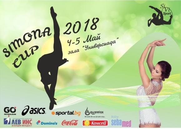 """Над 400 гимнастички ще участват в осмото поредно издание на турнира """"Simona Cup 2018"""""""