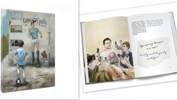 """ПФК Левски представя: """"Като Гунди"""" - първата по рода си детска книга за """"синята"""" легенда"""