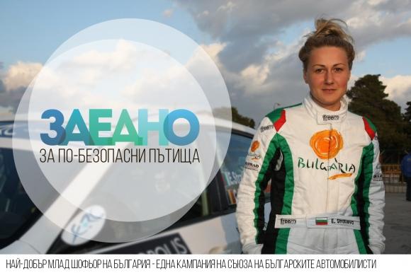 """3 500 души се включиха в кампанията """"Най-добър млад шофьор на България"""""""