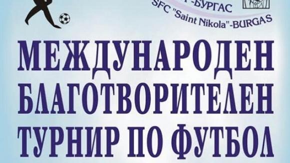 В Бургас ще се проведе деветият благотворителен турнир, посветен на деца на загинали полицаи