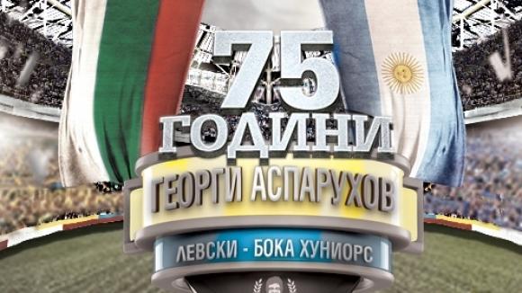 Левски с още подробности и цени на билетите за мача с Бока Хуниорс