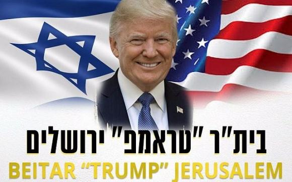 """Бейтар (Ерусалим) прибави """"Тръмп"""" към името си"""