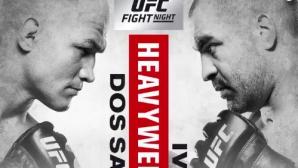 UFC пусна кратко промо за мача на Багата