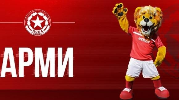 Лъвчето на ЦСКА 1948 ще се казва Арми