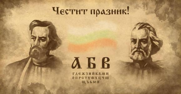 ЦСКА 1948: Честит празник, българи!