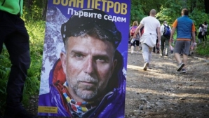 Американска история вдъхва надежда на дъщерята на Боян Петров