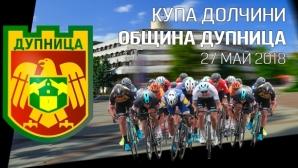 """Над 70 колоездачи от Балканите на купа """"Долчини"""""""