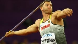 Хофман изпрати копието над 91 метра в Релинген