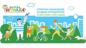 """""""Детска игриада"""" 2018 на 10 юни в парка """"Заимов"""""""