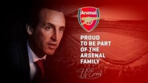 Емери избърза, но вече и Арсенал обяви назначението му