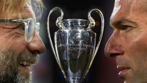Многократно завишени печалби за големия финал в Шампионската лига