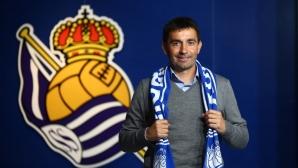 Реал Сосиедад има нов треньор