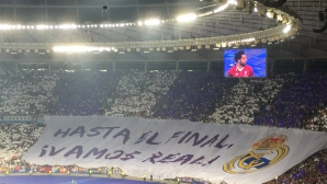 Феновете на Реал впечатлиха с хореография